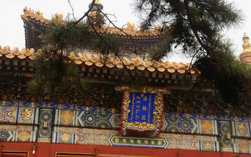 Фото: Храм Юнхэгун - Достопримечательности Пекина: ТОП-10